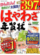 はやわざ年賀状 2017 付属資料:CD-ROM(1枚) 他 (インプレスムック)(impress mook)