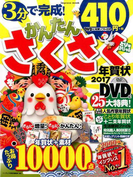 かんたんさくさく年賀状2017とり年スペシャル 3分で完成! 付属資料:DVD-ROM(1枚) 他 (インプレスムック)(impress mook)