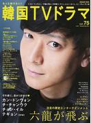 もっと知りたい!韓国TVドラマ vol.75 (MEDIABOY MOOK)(メディアボーイMOOK)