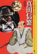 真田信繁 (シリーズ・実像に迫る)