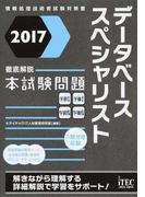データベーススペシャリスト徹底解説本試験問題 2017 (情報処理技術者試験対策書)