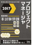 プロジェクトマネージャ徹底解説本試験問題 2017 (情報処理技術者試験対策書)