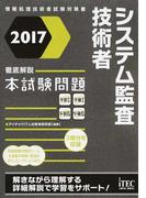 システム監査技術者徹底解説本試験問題 2017 (情報処理技術者試験対策書)