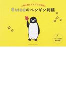 Suicaのペンギン刺繡 小物に刺して私だけの宝物に (ORANGE PAGE MOOK)(オレンジページムック)