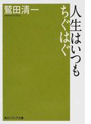 人生はいつもちぐはぐ (角川ソフィア文庫)(角川ソフィア文庫)