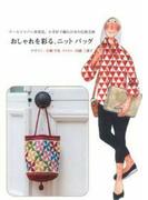 おしゃれを彩る、ニットバッグ クールジャパン再発見。かぎ針で編む日本の伝統文様