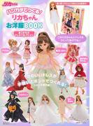 ハンカチでつくる!リカちゃんお洋服BOOK あこがれのドレス♥コレクション (主婦の友ヒットシリーズ)
