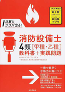 試験にココが出る!消防設備士4類〈甲種・乙種〉教科書+実践問題