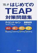 はじめてのTEAP対策問題集