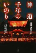神道千年のいのり 春日大社の心