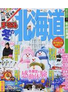 冬の北海道 2016