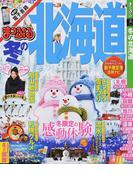 冬の北海道 2016 (まっぷるマガジン 北海道)(マップルマガジン)