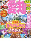愛知 名古屋 知多・三河 '17 (まっぷるマガジン 東海)(マップルマガジン)