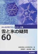 雪と氷の疑問60 (みんなが知りたいシリーズ)