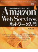 Amazon Web Servicesネットワーク入門 初めて作るクラウドインフラ 基礎から学ぶAWSネットワーク (impress top gear)(impress top gear)