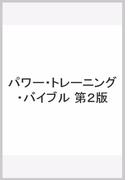 パワー・トレーニング・バイブル 第2版