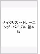 サイクリスト・トレーニング・バイブル 第4版