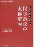 企業法務のための民事訴訟の実務解説 (BUSINESS LAW JOURNAL BOOKS)
