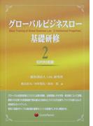 グローバルビジネスロー基礎研修 2 知的財産編
