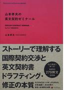 山本孝夫の英文契約ゼミナール