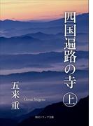 【全1-2セット】四国遍路の寺(角川ソフィア文庫)