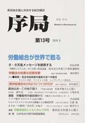 序局 新自由主義と対決する総合雑誌 第13号(2016.9) 労働組合が世界で甦る