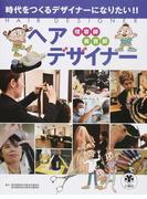 ヘアデザイナー 理容師美容師 (Rikuyosha Children & YA Books 時代をつくるデザイナーになりたい!!)