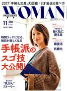 PRESIDENT WOMAN 2016年 11月号 [雑誌]