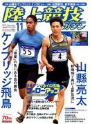 陸上競技マガジン 2016年 11月号 [雑誌]