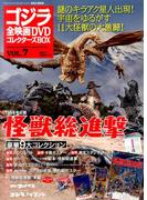 ゴジラ全映画DVDコレクターズBOX 2016年 10/18号 [雑誌]