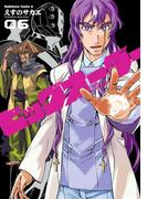 【6-10セット】ビッグオーダー(角川コミックス・エース)