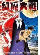 幻魔大戦Rebirth 4 (少年サンデーコミックススペシャル)(少年サンデーコミックススペシャル)