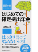 はじめての確定拠出年金 (日経文庫)(日経文庫)