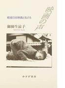 映画の声 戦後日本映画と私たち