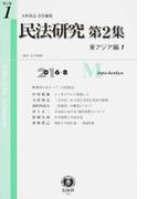 民法研究 第2集第1号 東アジア編 1
