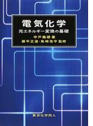電気化学 光エネルギー変換の基礎