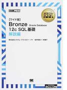 Bronze Oracle Database 12c SQL基礎 ワイド版 オンデマンド印刷版ver.1.0 解説編 (オラクルマスター教科書 SHOEISHA DIGITAL FIRST)