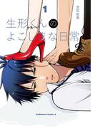 【全1-2セット】生形くんのよこしまな日常(角川コミックス・エース)