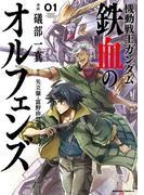 【全1-3セット】機動戦士ガンダム 鉄血のオルフェンズ(角川コミックス・エース)