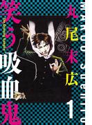 【全1-2セット】笑う吸血鬼(ビームコミックス)