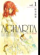 【全1-8セット】AGHARTA - アガルタ - 【完全版】(Gum comics)