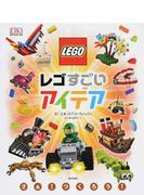レゴすごいアイデア