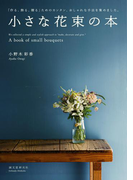 【期間限定価格】小さな花束の本