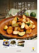 サルベージ・パーティから生まれた「使い切る」ための4つのアイデアと50のレシピ
