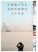 小豆島にみる日本の未来のつくり方