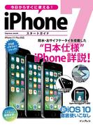 今日からすぐに使える! iPhone 7 スタートガイド(今日からすぐに使えるシリーズ)
