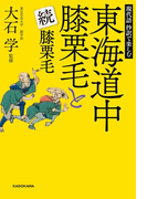 現代語 抄訳で楽しむ 東海道中膝栗毛と続膝栗毛