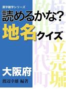 読めるかな?地名クイズ 大阪府(マイカ文庫)
