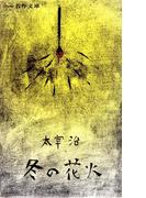 冬の花火(ITmedia 名作文庫)