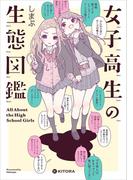 女子高生の生態図鑑(中経☆コミックス)